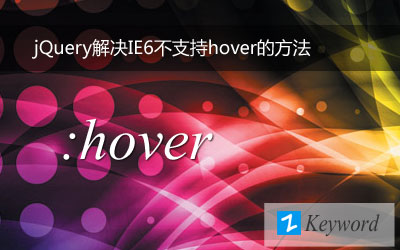 jQuery解决IE6不支持hover的方法
