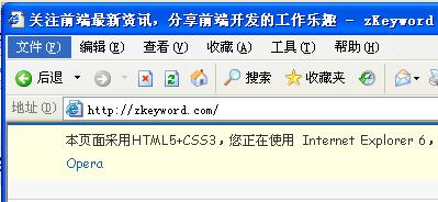 为网站添加IE6升级提示