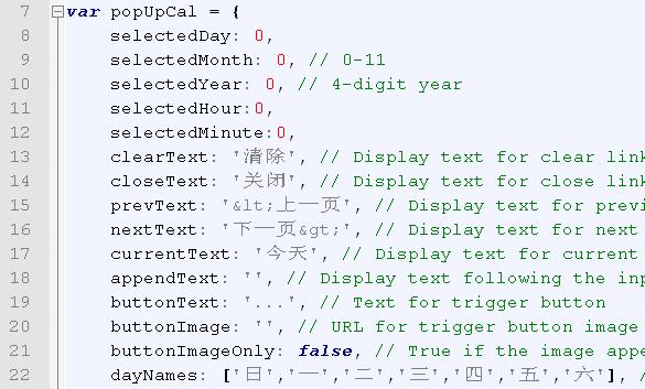 日期选择插件代码